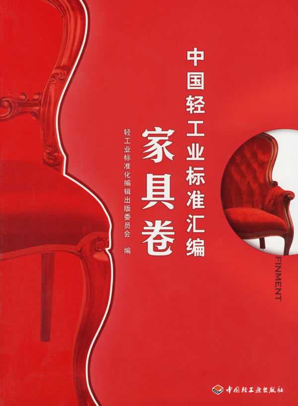 《中国轻工业标准汇编·家具卷》电子书下载 - 电子书下载 - 电子书下载