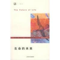 《生命的未来――世纪人文系列丛书》封面