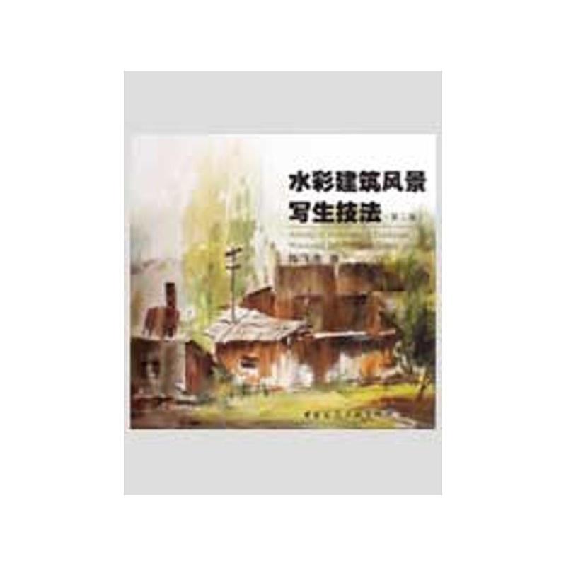 水彩建筑风景写生技法(第二版) 陈飞虎 中国建筑工业出版社