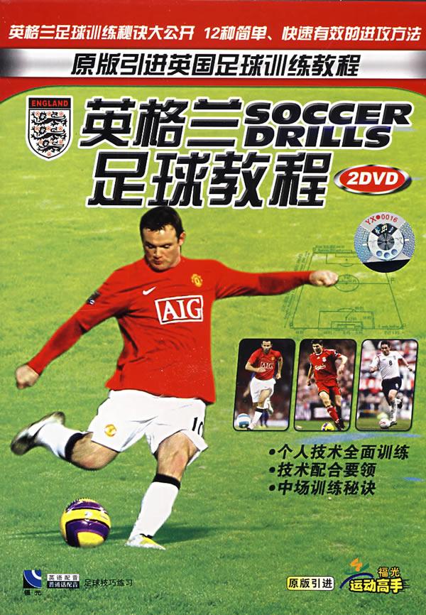 英格兰足球教程-原版引进英国足球训练教程(2dvd)图片