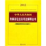 中华人民共和国刑事诉讼法及司法解释全书(2012 根据新刑事诉…