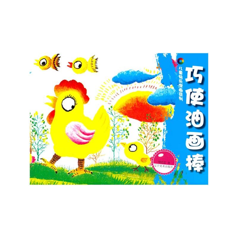 《兒童快樂學畫系列--巧使油畫棒》劉芯芯