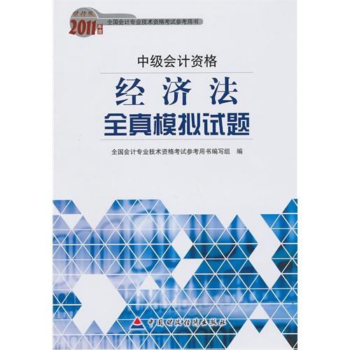 经济法全真模拟试题(中级)