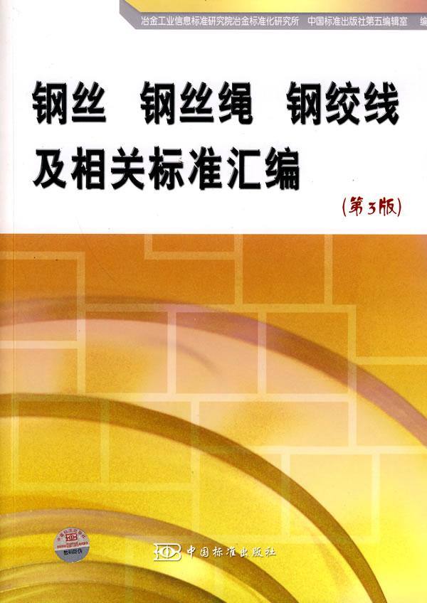 《钢丝 钢丝绳 钢绞线及相关标准汇编(第3版)》电子书下载 - 电子书下载 - 电子书下载