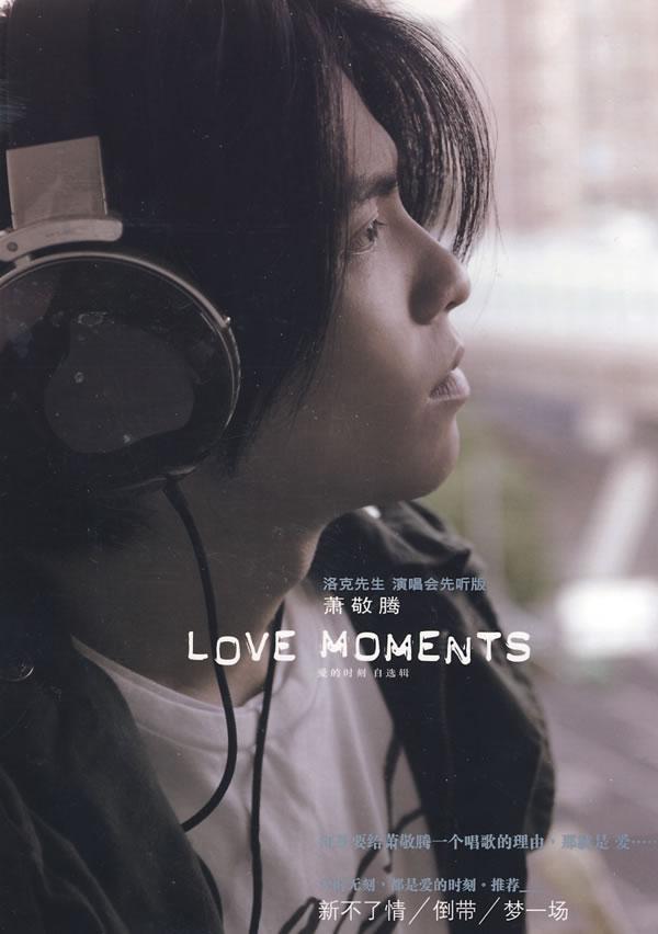 萧敬腾:爱的时刻 自选辑(cd)图片