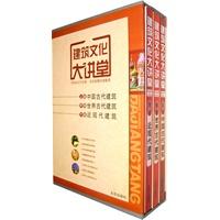 《建筑文化大讲堂(全三册)》封面