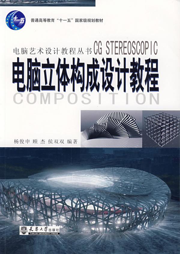 电脑立体构成设计教程(电脑艺术设计教材丛书)