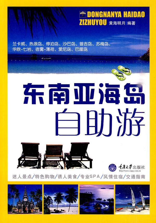 东南亚海岛自助游(重报图书)