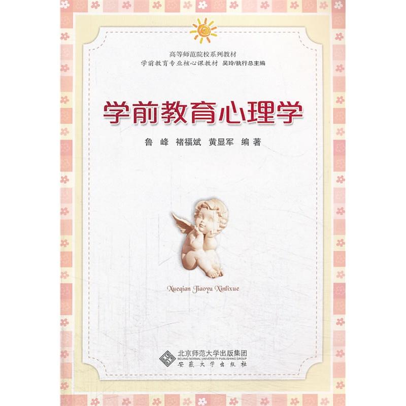 《学前教育心理学》鲁峰