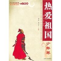 《中华传统美德青少年读本・少年卷热爱祖国》封面