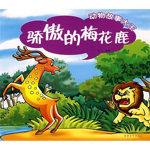 骄傲的梅花鹿——动物故事大王