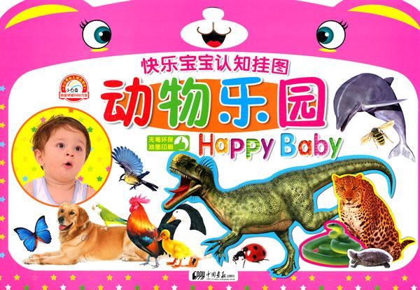 快乐宝宝认知挂图:动物乐园