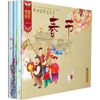 中国记忆・传统节日图画书