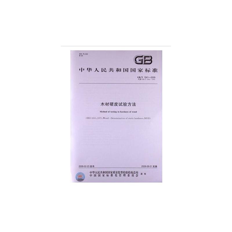 《木材硬度试验方法gb/t