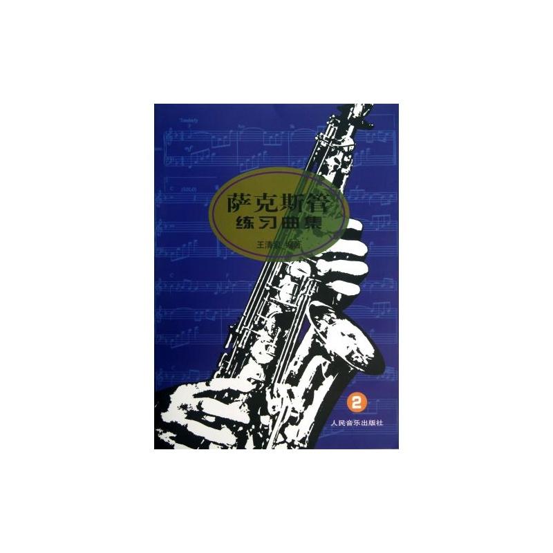 萨克斯管练习曲集(2) 王清泉 正版书籍