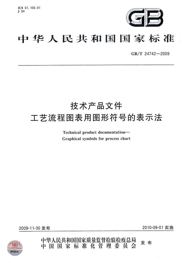 《技术产品文件 工艺流程图表用图形符号的表示法》电子书下载 - 电子书下载 - 电子书下载
