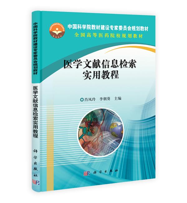 医学文献信息检索实用教程