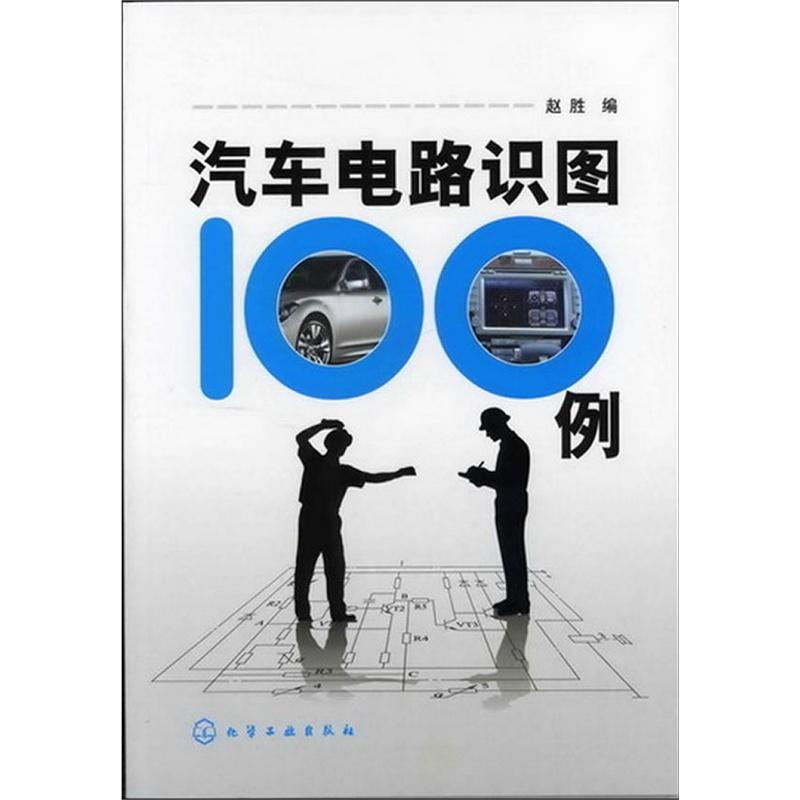 汽车电路识图100例