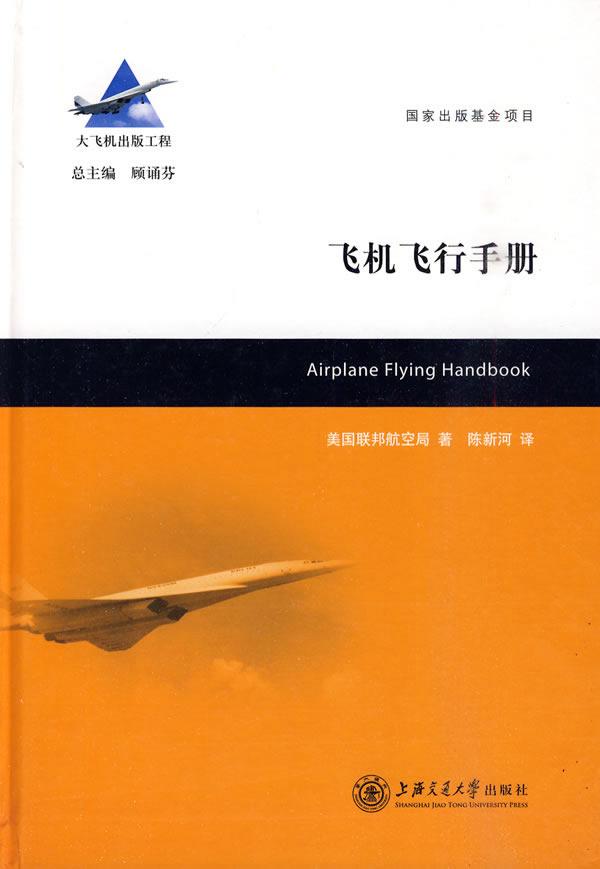 飞机飞行手册(大飞机出版工程)