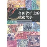 《各国货币上的植物故事》封面