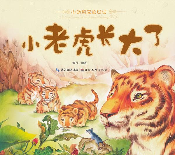 美绘本小动物成长日记 小老虎长大了