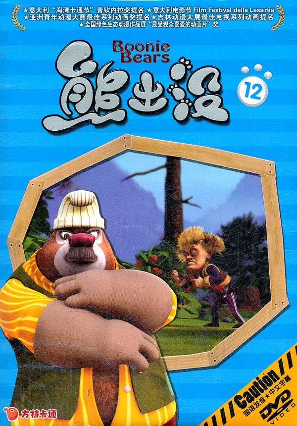 013最热国产动画《熊出没之环球大冒险/熊出没第二部》高清全集迅