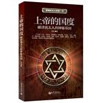 上帝的国度:从宗教和哲学的角度探究犹太人智慧的基因