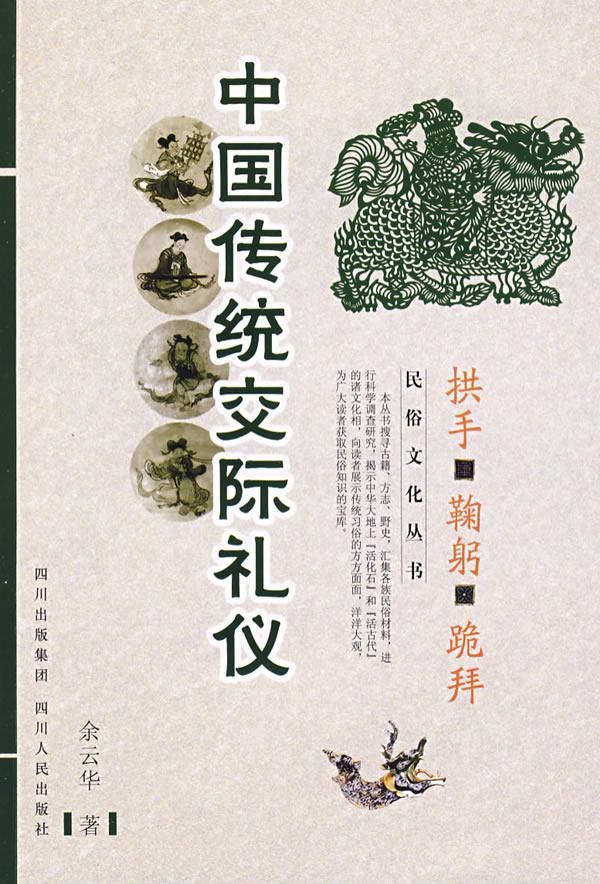 中国民俗文化系列:中国传统交际礼仪—拱手 鞠躬 跪拜
