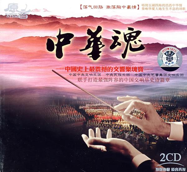 国中央交响乐团