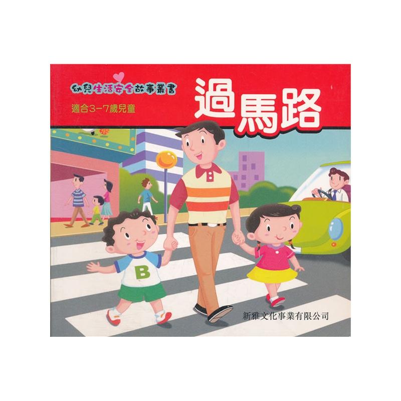 《幼儿生活安全故事--过马路》秋千