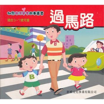 幼儿生活安全故事--过马路