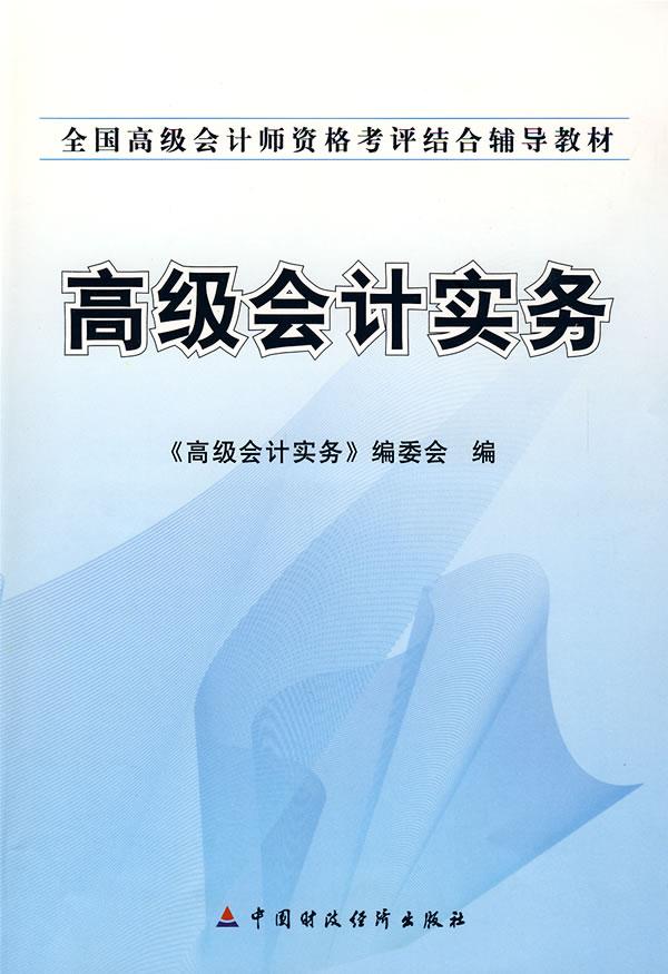 全国会计资格�9.��h�_高级会计实务——2009年全国高级会计师资格考评结合辅导教材