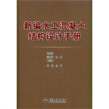 新编水工混凝土结构设计手册 钮新强 汪基伟 中国水利水电出版社