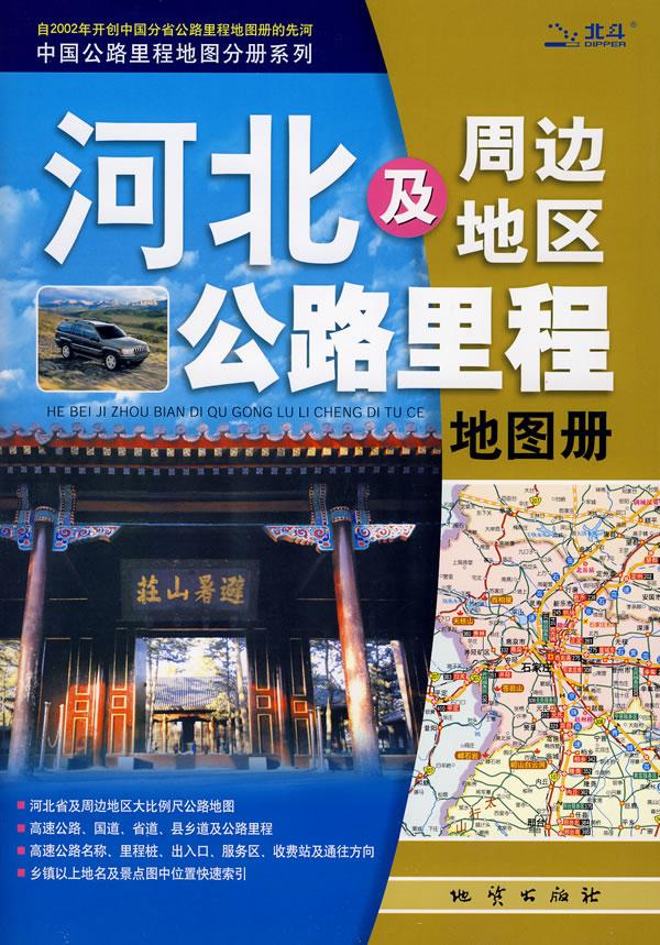 河北及周边地区公路里程地图册