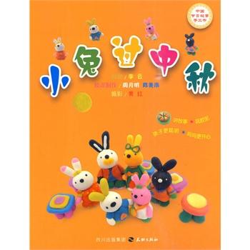 胶泥制作  中国节日故事手工书:小猪过春节用户评论 我也来说