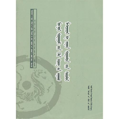 蒙古族学校语文课程教材与教学研究文集