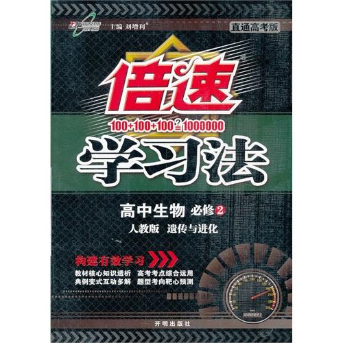 【(2014春)倍速学习法时间人教(必修2)-高中实高中深圳生物报名图片