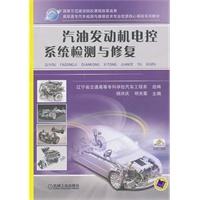 汽车发动机电控系统检测与修复