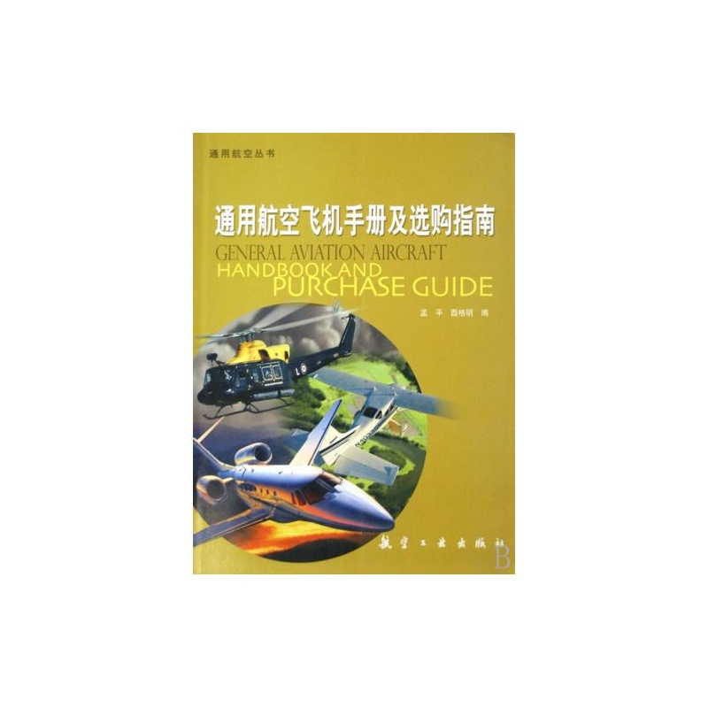 《通用航空飞机手册及选购指南/通用航空丛书