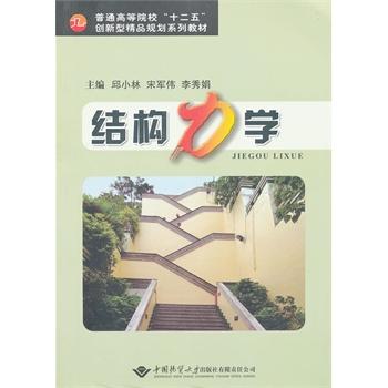 《结构力学》邱小林,宋军伟