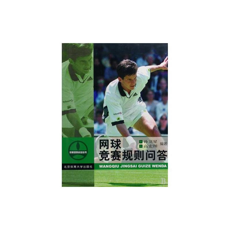【网球竞赛规则问答\/竞赛规则问答系列丛书 孙