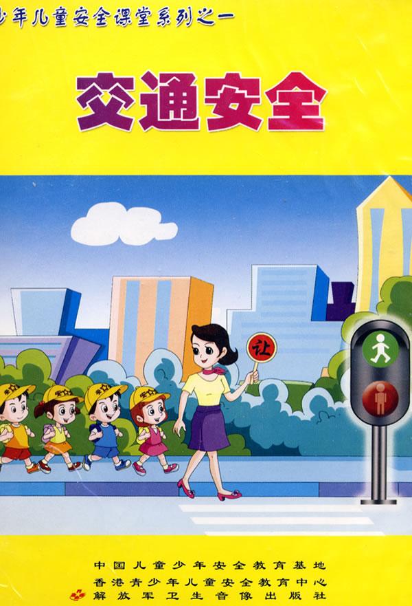 少年儿童安全课堂系列之一:交通安全(vcd)