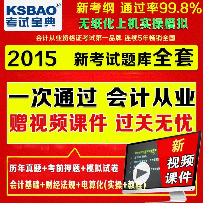 【甘肃省白银市会计从业资格2015年从业会计