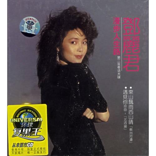 邓丽君:漫步人生路(cd)