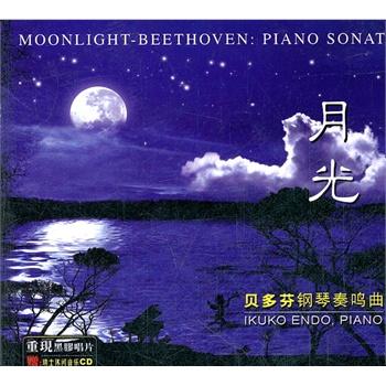 贝多芬钢琴奏鸣曲:月光