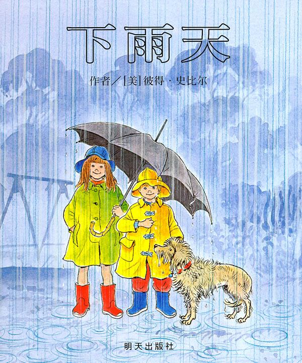 下雨天/彼得·史比尔:图书比价:琅琅比价网