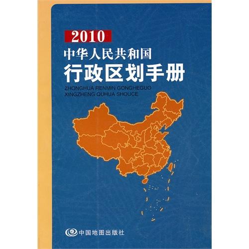 2010中华人民共和国行政区划手册