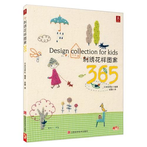 刺绣花样图案365(日本
