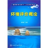 环境评价概论(陈学民)