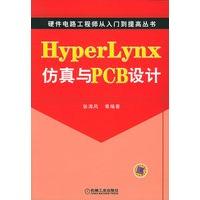 《HyperLynx仿真与PCB设计――硬件电路工程师从入门到提高丛书》封面